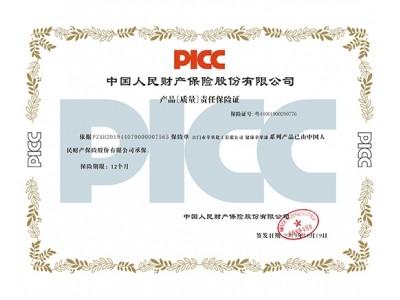 中国人民财产保险200万质量保险