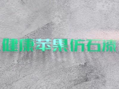 健康苹果仿石漆宣传片