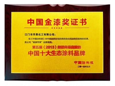 2013年中国十大生态涂料品牌
