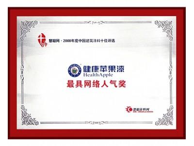 网络人气奖