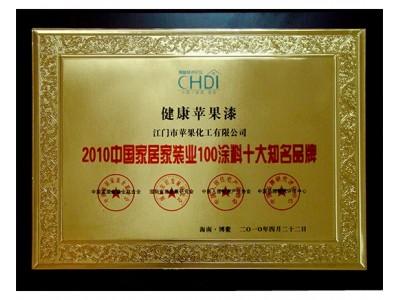2010中国家居家装业100涂料十大知名品牌