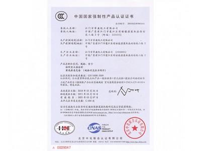3C认证(色漆)