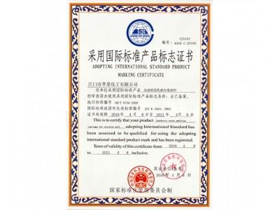 国际标准产品标志证书(内墙)