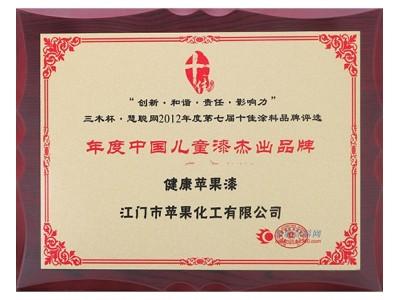 2012年年度中国儿童漆杰出品牌