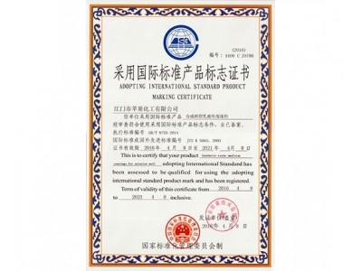 国际标准产品标志证书(外墙)