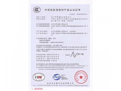 3C认证(清漆)