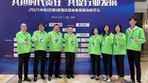 健康苹果亮相2021中国(昆明)建筑涂装应用发展高峰论坛