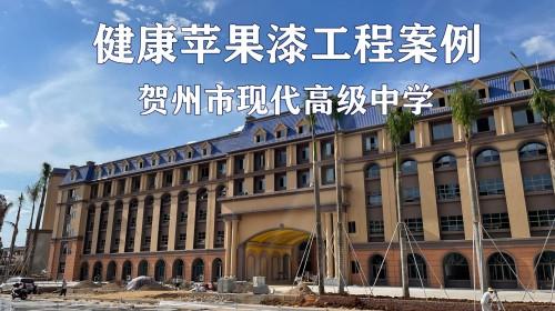 健康苹果漆工程案例丨贺州市现代高级中学