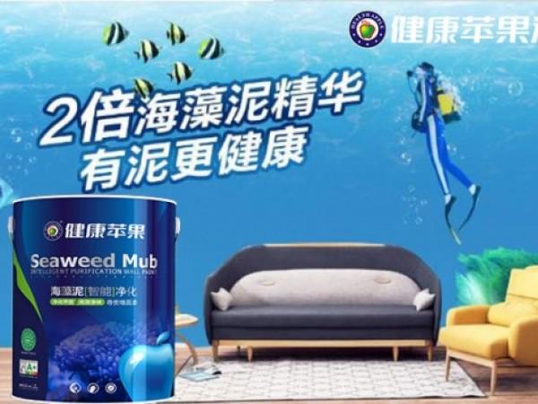 健康苹果海藻泥净味墙面漆,用效果为家护航