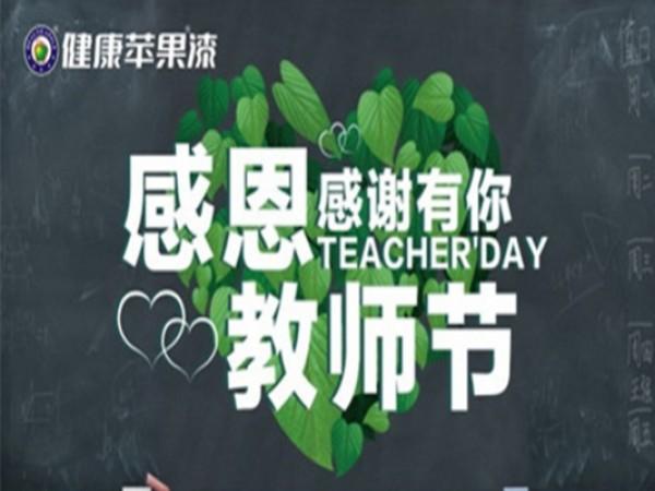 健康苹果漆 | 浓浓尊师意,感恩教师节!