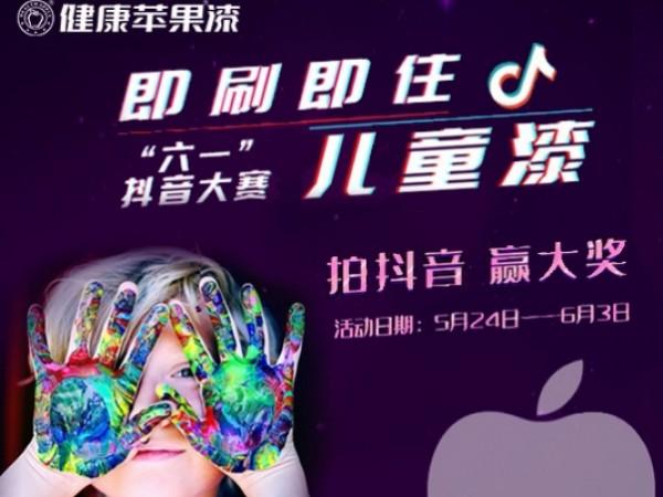 """【有奖-款款适合孩子】健康苹果""""六一""""抖音赛开始参与啦!"""
