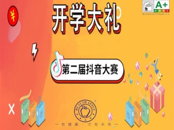 健康苹果   新学季,新激励,有大奖领!!(9月3日截止)