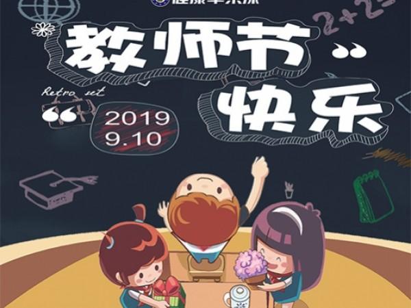 2019健康苹果儿童漆祝教师们节日快乐