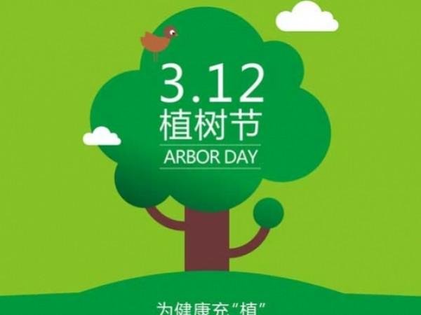 """【植树节】为健康充""""植"""",在家里就能拥有整片""""森林""""!"""