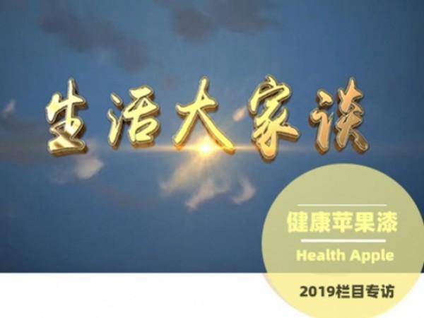 绿色涂料品质代名词,健康苹果漆接受《生活家栏目》专访