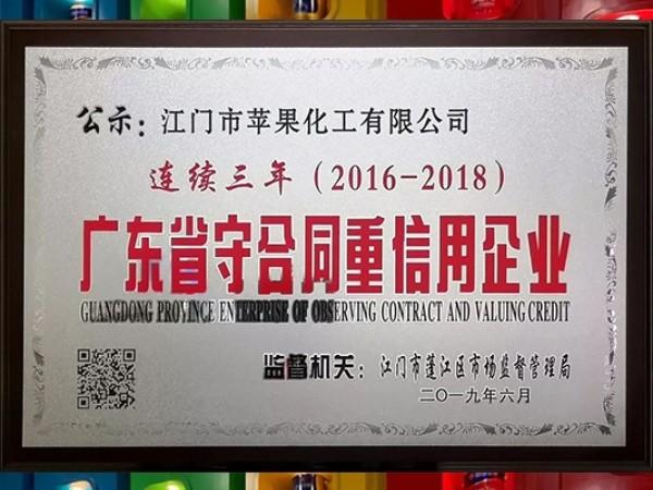 """贺!健康苹果再获""""广东省守合同重信用企业""""称号"""