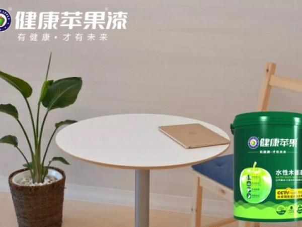 什么牌子的水性木器漆好,健康苹果坚持优质、环保