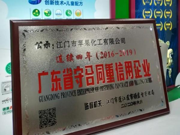 """这家企业真牛!连续四年获得""""广东省守合同重信用企业""""荣誉称号"""