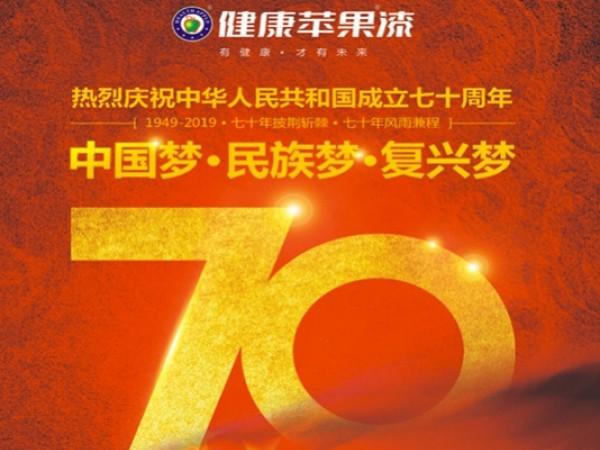 【爱国,爱家,爱未来】健康苹果国庆70周年大狂欢!(直接扫码参与)
