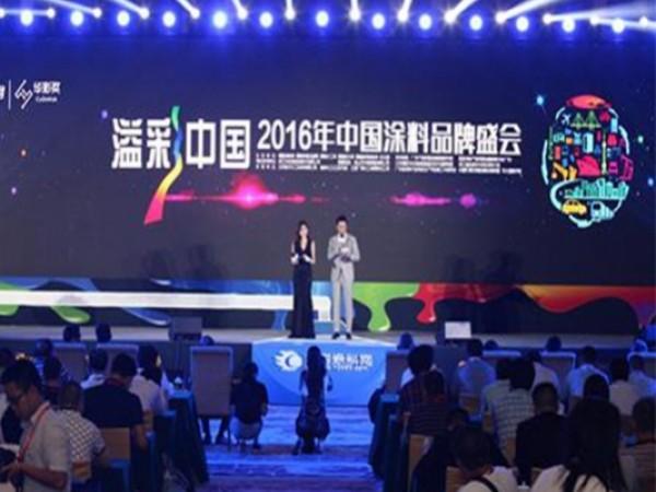 """第十届中国涂料品牌""""华彩奖"""":健康苹果载誉而归,斩获两项重量级大奖!"""