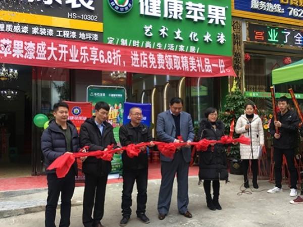 开业9个月,来看看健康苹果贵州思南专卖店交出的成绩单!