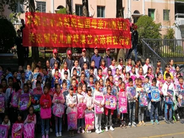 温暖!健康苹果志愿者团队向茨竹小学留守儿童送温暖