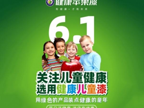 """""""六一""""节日送健康,全国健康苹果专卖店有优惠"""