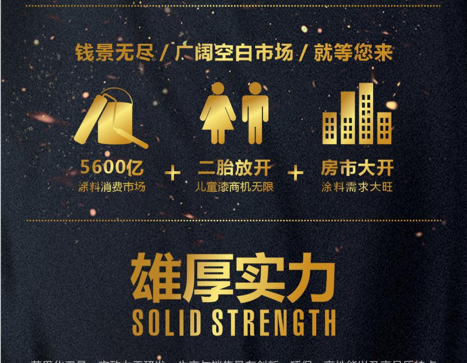 贝博足彩app下载漆